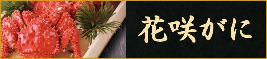 カテゴリー:花咲ガニ