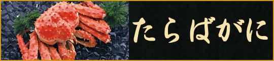 カテゴリー:タラバガニ